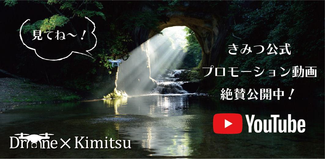 君津公式プロモーション動画