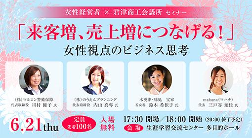 女性経営者×君津商工会議所セミナー