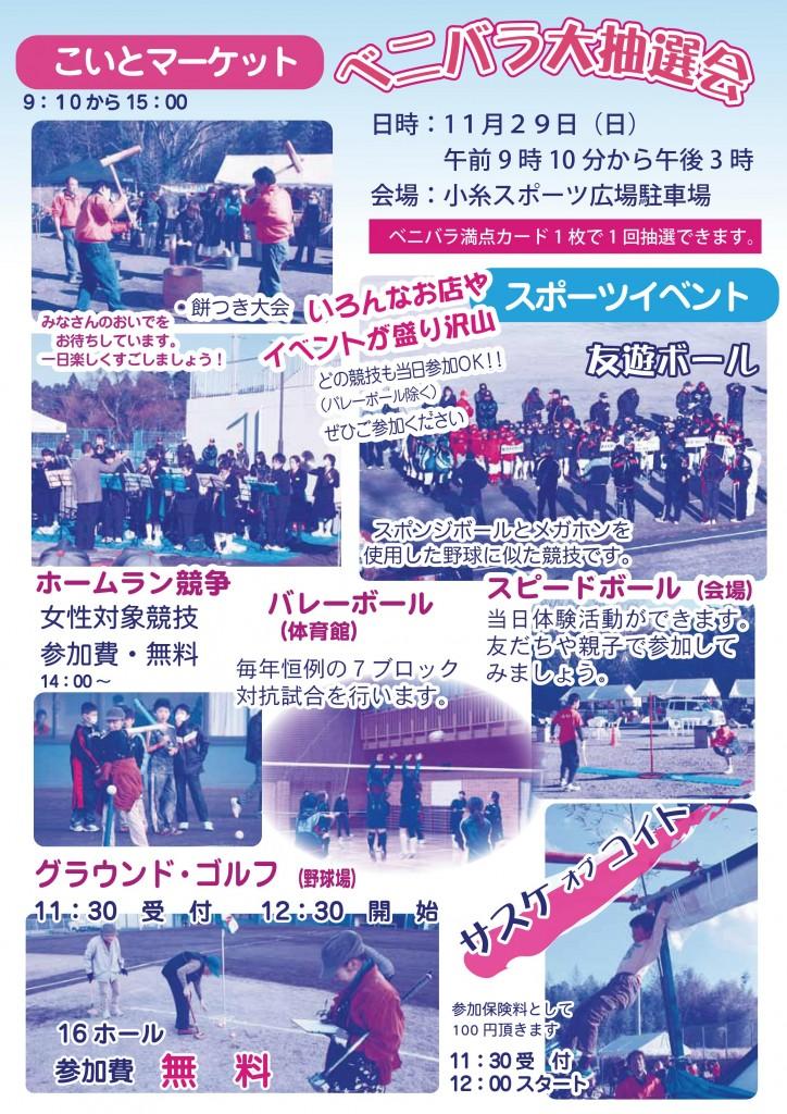 こいスポ・フェスタ2015チラシ-002