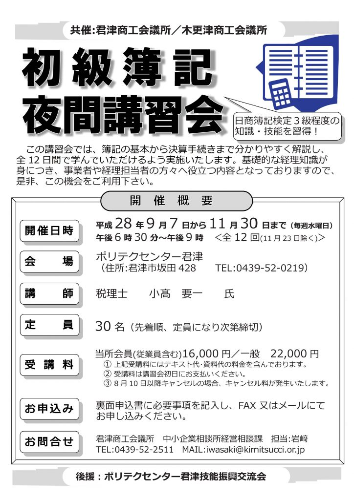 H28shokyubokikentei-001