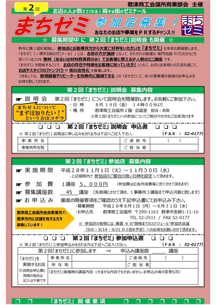machizemi2016-1