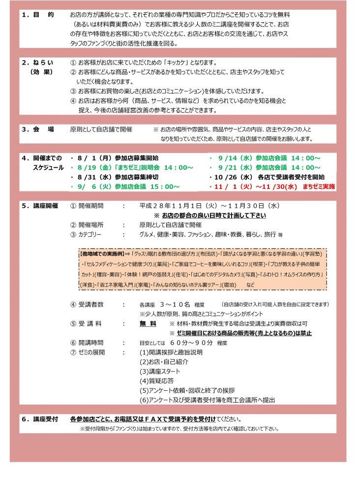 machizemi2016-2