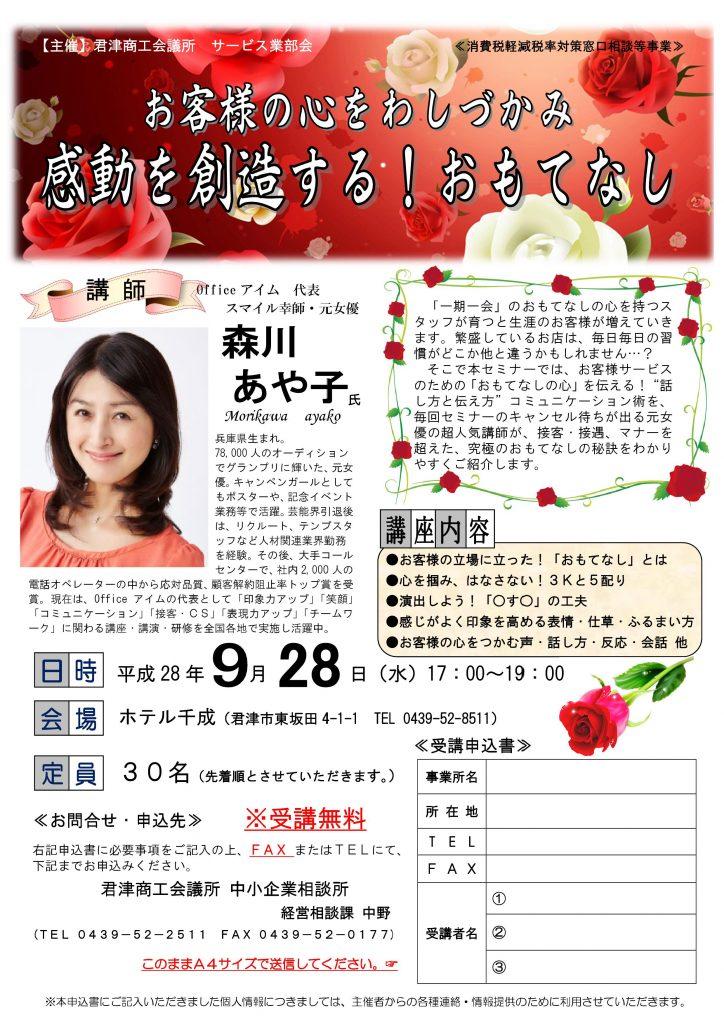 omotenashi-seminar