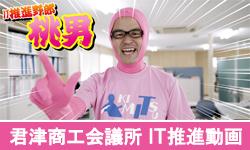 IT推進動画「桃男」