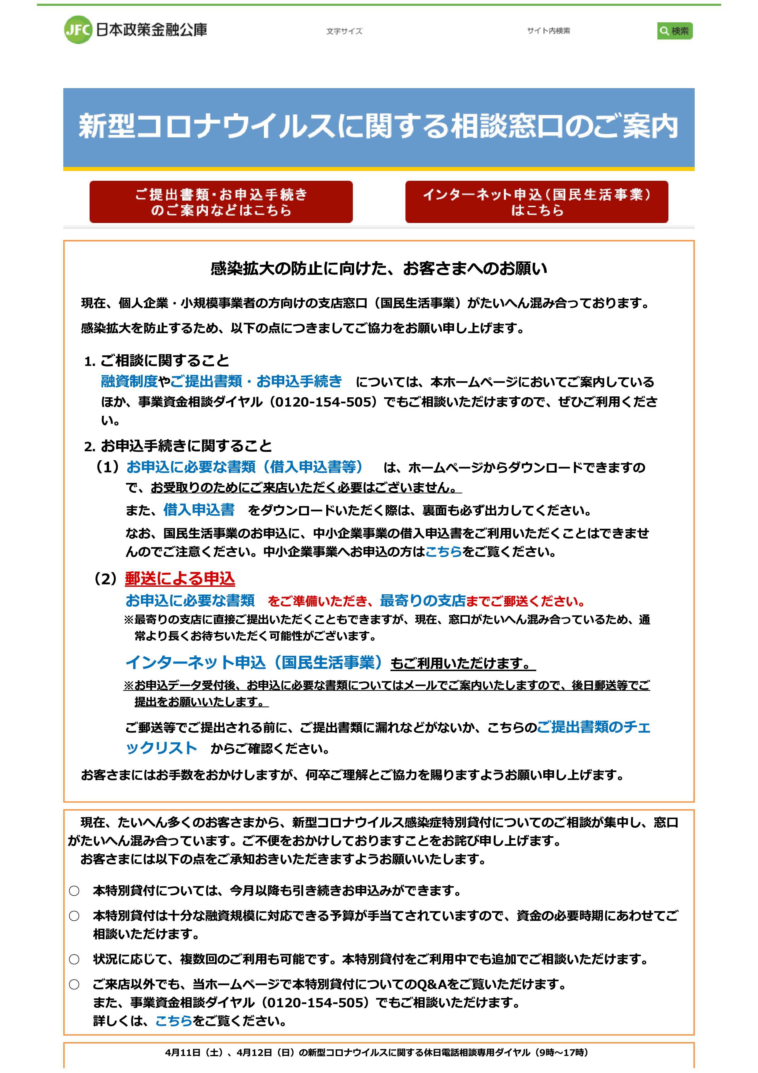 政策 コロナ 公庫 日本 金融