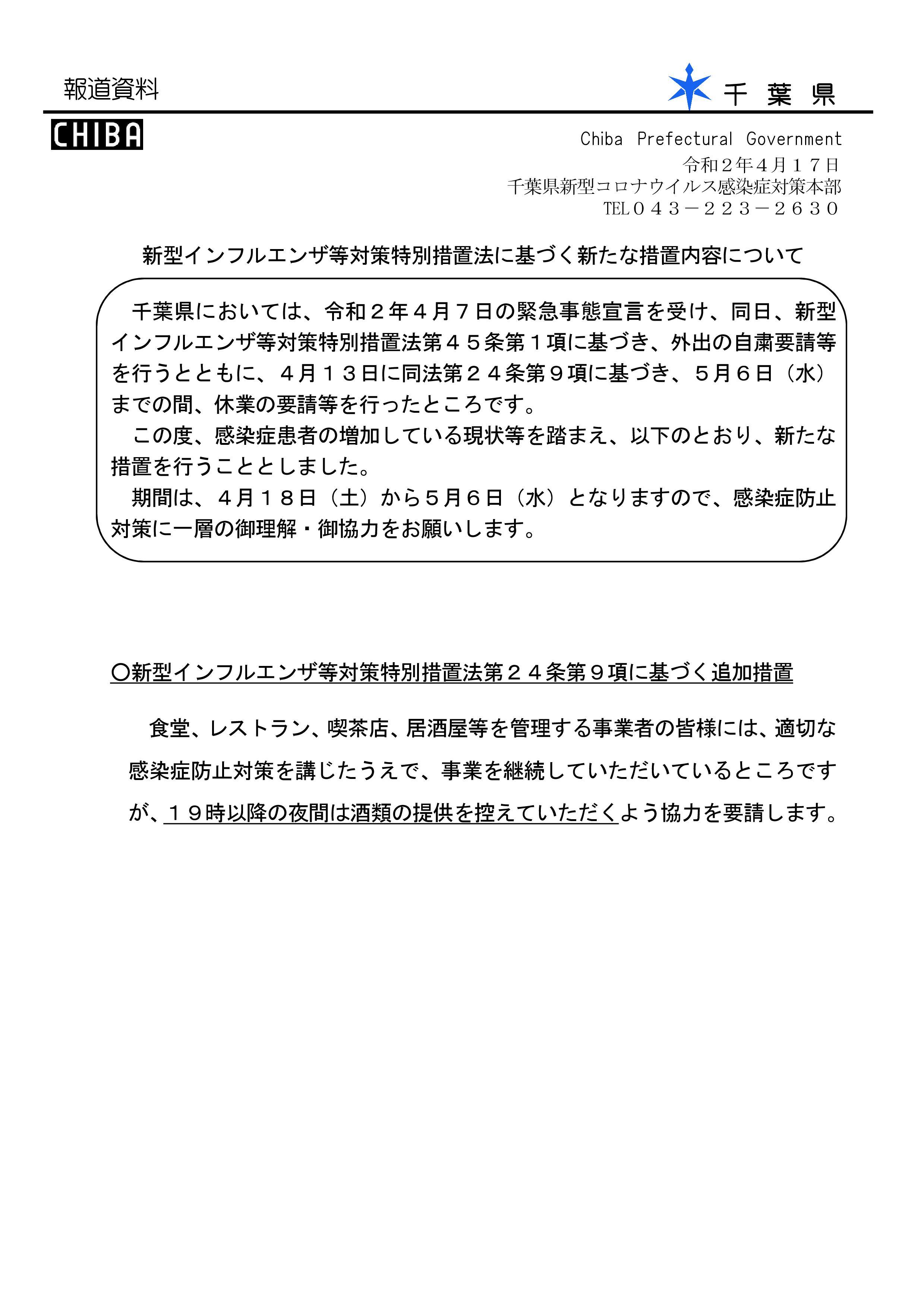 レストラン、居酒屋等19時以降の酒類提供の自粛要請について(千葉県 ...